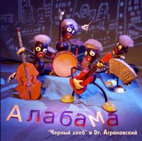 New release by CHYORNYI KHLEB - CD «ALABAMA». CD is available by request to aaa@genebee.msu.su or at the band gigs. Price 11 $ (300 r.), with huge discounts for friends and musicians.